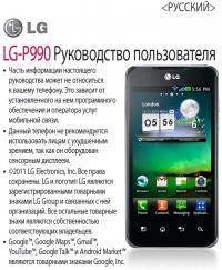 Руководство пользователя LG Optimus 2X P990 ...