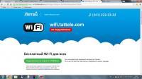 И пишется: wifi.tattelecom.ru