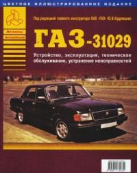 Описание товара: ГАЗ 31029 Руководство по ремонту