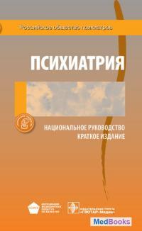 Дмитриева Т.Б. Психиатрия. Национальное руководство. Краткое издание.