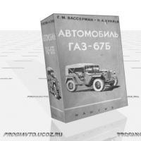 книга иллюстрированная газ 3309 двигатель д 245