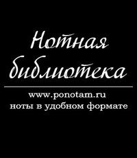 ponotam.ru (ноты, аккорды, тексты, каверы)