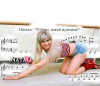 Ноты для фортепиано : Натали