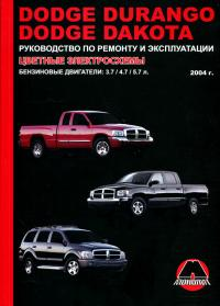 DODGE DAKOTA / DURANGO (Додж