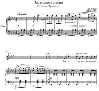 Дж. Верди - Застольная Песня