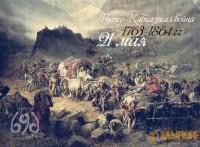 Кавказская война в стихах