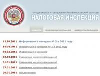 Решил почитать новости на официальном сайте налоговой г.Королёва..