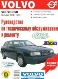 volvo 850 инструкция по эксплуатации