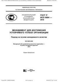 ГОСТ Р ИСО 9004-2010 Менеджмент для ...