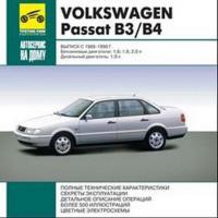 руководство по ремонту VW Passat B3-B4 c 1988-1996 ...