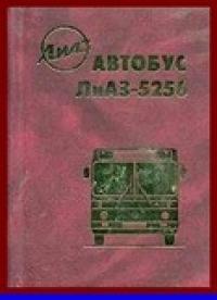 Руководство по ремонту ЛиАЗ