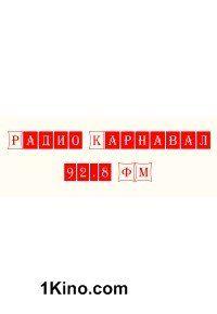 Радио Карнавал — слушать радио онлайн ...