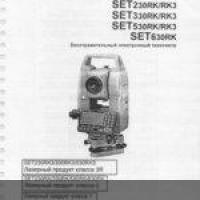 Тахеометр SOKKIA SET 530 RK.
