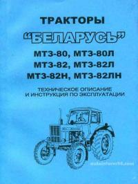 kniga-mtz-80-harkov-600×800.