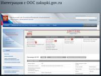 сайтом zakupki.gov.ru