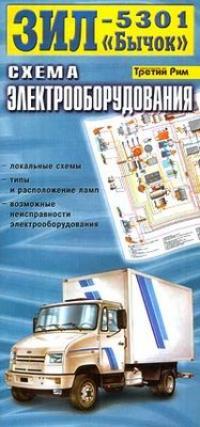 ... : Схема электрооборудования зил 5301