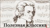 Влияние на благосостояние человека ежедневного прослушивания Моцарта.</p> <p>Известно, что в середине 60-х Жерар Депардье был абсолютно косноязычным молодым человеком, не способным в силу ещё и заикания довести до конца ни одного предложения. Изучающие творчество актера объясняют ситуацию семейными неурядицами, личными неудачами, низкой самооценкой и проблемами с получением образования. Единственное, что в ту пору несомненно отличало Депардье, – это страстное желание стать актером.</p> <p>Наставник Депардье по актерскому мастерству отправил Жерара в Париж к весьма известному врачу Альфреду Томатису – доктору медицинских наук, посвятившему много лет изучению целительного эффекта музыки и особенно произведений Моцарта. Томатис определил, что причина голосовых срывов и проблем с памятью у Депардье лежит глубже его чисто физиологических трудностей – в эмоциональной сфере, и пообещал помочь ему. Депардье спросил, что будет входить в курс лечения: операция, лекарственные средства или психотерапия. Томатис ответил: «Я хочу, чтобы вы приходили ко мне в лечебницу каждый день на два часа в течение нескольких недель и слушали Моцарта».<br /> «Моцарта?» – переспросил озадаченный Депардье.<br /> «Моцарта», – подтвердил Томатис.</p> <p>Уже на следующий день Депардье пришел в центр Томатиса, чтобы надеть наушники и слушать музыку великого композитора. Через несколько «музыкальных процедур» он почувствовал значительное улучшение в своем состоянии. У него наладился аппетит и сон, он ощутил прилив энергии. Вскоре его речь приобрела большую отчетливость. Спустя несколько месяцев Депардье вернулся в актерскую школу по-новому уверенным в себе и, окончив её, стал одним из актеров, выразивших свое поколение.</p> <p>«До Томатиса, – вспоминает Депардье, – я не мог довести до конца ни одного предложения. Он помог придать завершенность моим мыслям, научил меня синтезу и пониманию самого процесса мышления». Практика снова и снова убеждала Томатиса в том, что, какими бы ни были личные вкусы и о