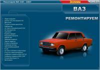 скачать руководство по ремонту эксплуатации и техническому обслуживанию автомобилей маз 5516