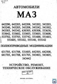 ... тех-помощи и ремонта автомобилей МАЗ