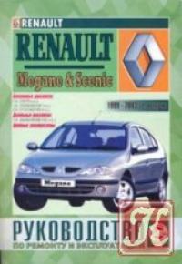 renault megane iii 2010 г.в руководство по эксплуатации