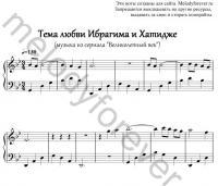 Ноты для фортепиано из фильма ...