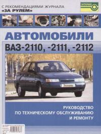 Книжная подборка: ВАЗ-2110,