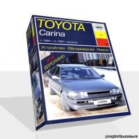 Toyota Carina II 1988-1992 г. Руководство по ...