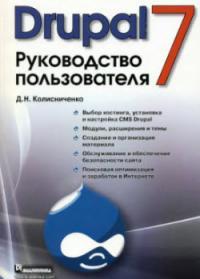 Колисниченко Д. Н.