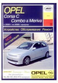 Opel Corsa C, Combo, Meriva 2000-2006 г.в.
