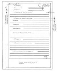 ГОСТ 2.105-95 ЕСКД.