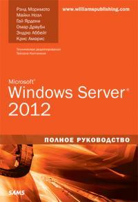 Microsoft Windows Server 2012.