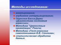 Опросник Басса-Дарки