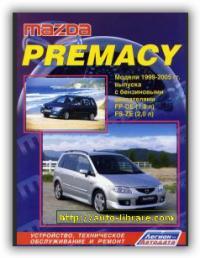 Mazda (Мазда) Premacy