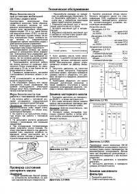 04 Руководство / Инструкция Hyundai H-1 / Grand ...