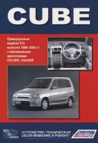 Книга Nissan Cube.