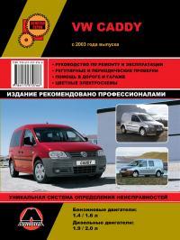 каталог volkswagen руководство по ремонту ...
