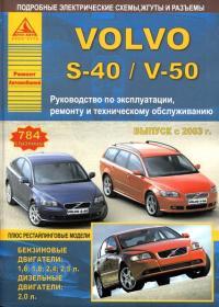 VOLVO S40 / VOLVO V50 с 2003