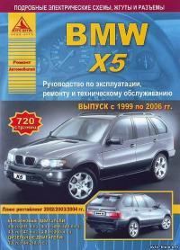 BMW X5 1999-2006 бензин / дизель книга руководство по ремонту и эксплуатации