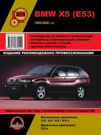 BMW Х5 (БМВ ИКС5) 1999-2006 г,