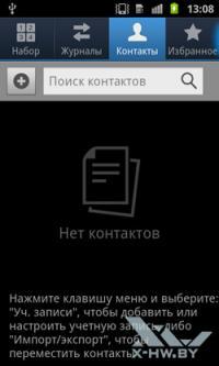 Работа с контактами на Samsung