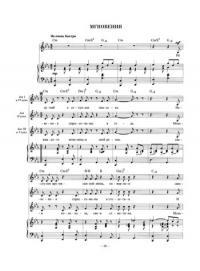 Ноты для фортепиано 17 мгновений весны