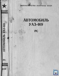 Руководство по ремонту УАЗ-469