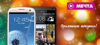 Покупай смартфон - получай бонусы!</p> <p>До 30 ноября 2014 года купи смартфон* и получи бонусную карту + 5000 бонусов!</p> <p>* В акции участвуют:</p> <p>- HTC Desire 700 dual sim<br /> - SAMSUNG GT I 9300 MBIS Galaxy S3 Neo Duos 16 GB</p> <p>Спешите, количество подарков ограничено!</p> <p>Акция на нашем сайте: http://www.mechta.kz/company/actions/46434/