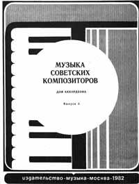 Музыка советских композиторов