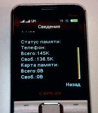 Мой обзор мобильного телефона Explay Power