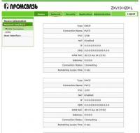 ... модем Промсвязь H201L / H208L в режим — Router