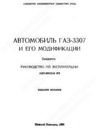 ... ГАЗ-3307. Руководство по эксплуатации DJVU