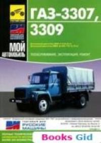 Книга: ГАЗ-3307, 3309.