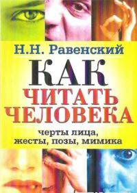 Равенский Н.Н. - Как читать