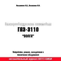 волга 3110 руководство по эксплуатации